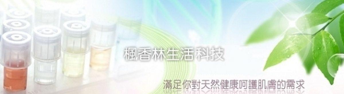 楓香林生活科技